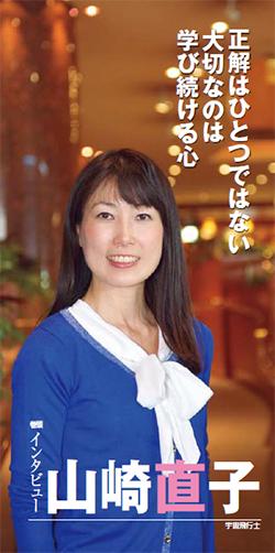 山崎直子 (女優)の画像 p1_18