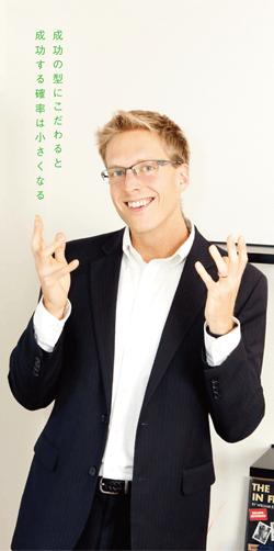 成功の型にこだわると 成功する確率は小さくなる』IT企業役員 ...